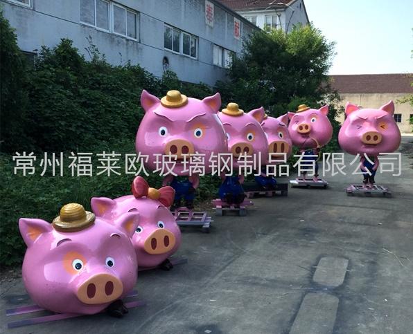 粉色小猪玻璃钢雕塑
