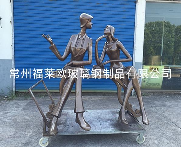 玻璃钢情侣雕塑